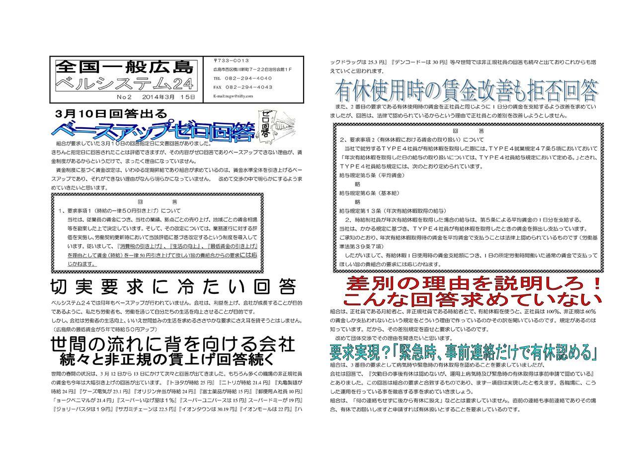 Bellsystem24(ベルシステム24)労働者、団体交渉す!!ベースアップ0円回答
