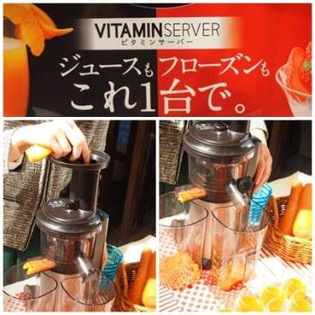 ビタミンサーバー1