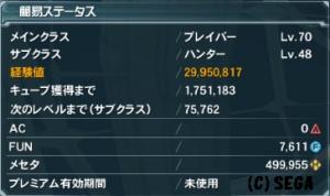 レベル70!!