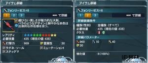 ☆11ソード