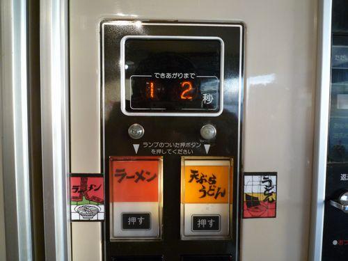 20150531自販機食堂5