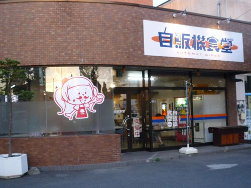 20150531自販機食堂10