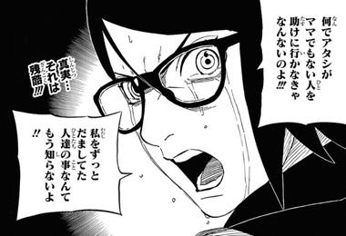 NARUTO外伝700+7話 サラダ、写輪眼を開眼?