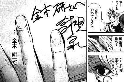 東京喰種:re31.5話 ヒデがもらった高槻サイン本