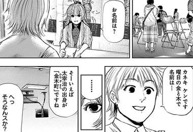 東京喰種109話「吊人」(11巻参照)