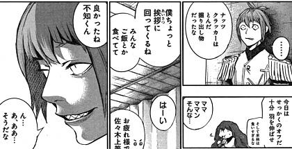 東京喰種:re32話 シラズがナッツクラッカーのクインケをゲット!