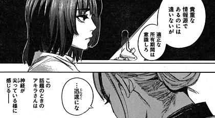 東京喰種:re32話 ヒナミはコクリア送り?