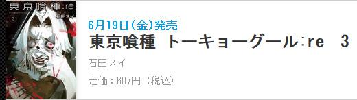 東京喰種:re 3巻表紙は滝澤政道!
