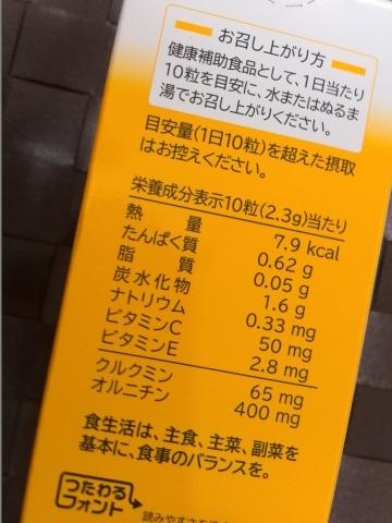 ウコン&オルニチン 300粒 (4)