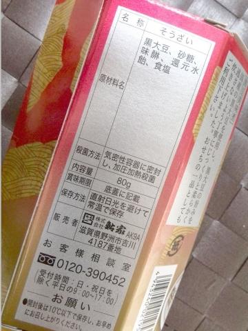 鮎屋 黒豆 (2)