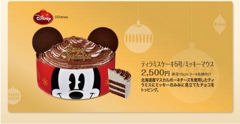 ヤマザキクリスマスケーキ 20141223 (2)