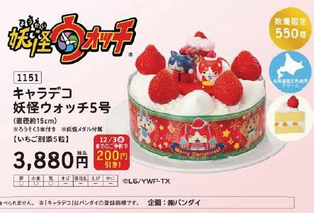ヤマザキクリスマスケーキ 20141223 (1)