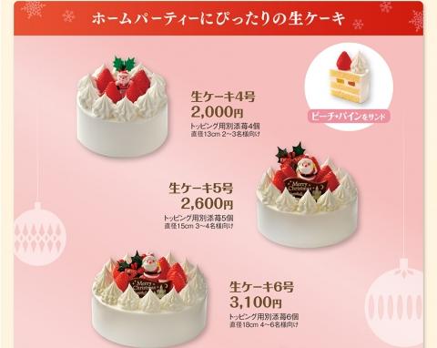 ヤマザキクリスマスケーキ 20141223 (3)