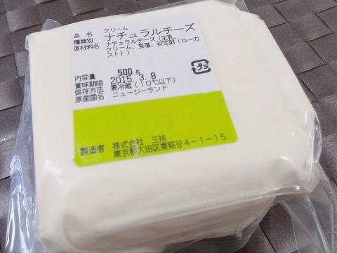 チーズの三祐 クリームチーズ (2)