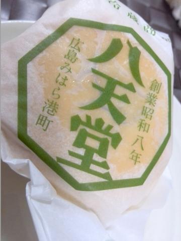 八天堂 クリームパン (14)