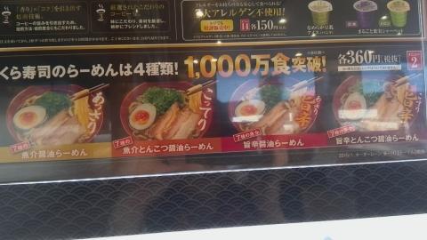 くら寿司 生駒 201501 (7)