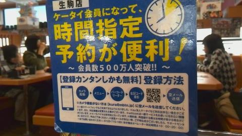 くら寿司 生駒 201501 (9)