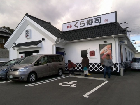 くら寿司 生駒 201501 (33)