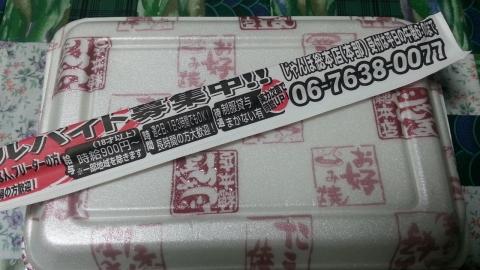 じゃんぼ総本舗 20140629 (6)