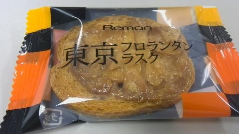 レーマン 東京フロランタンラスク (2)