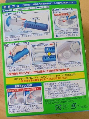 スクラビングバブル トイレスタンプ (3)