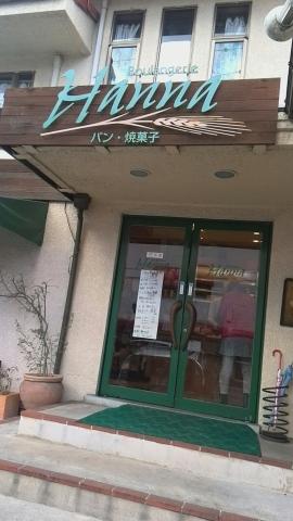 ハンナ(生駒 阪奈) (2)