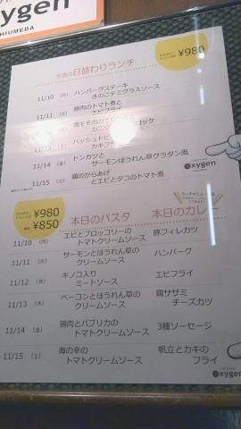 オキシジェン 西梅田店(毎日ビルディングカフェ) (3)