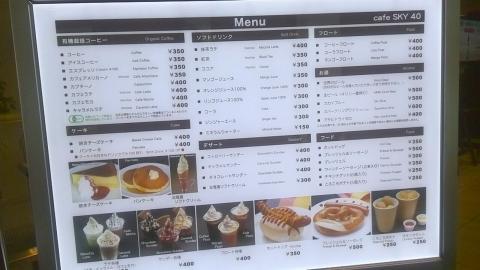 cafe SKY 40(スカイビルカフェ) (23)