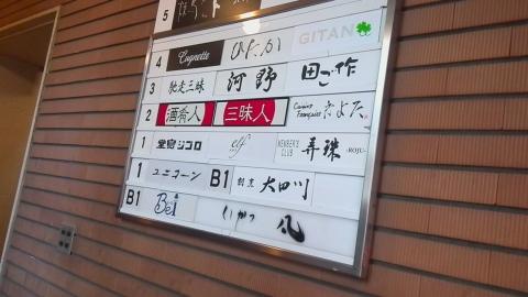 串かつ 凡 北新地 (3)