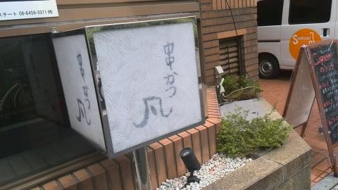 串かつ 凡 北新地 (2)