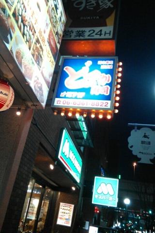 どでか寿司 (2)