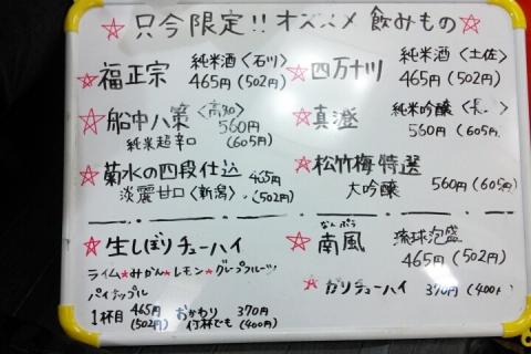 どでか寿司 (12)