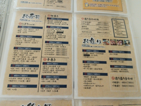 どでか寿司 (27)