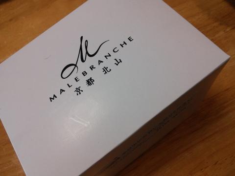 MALEBRANCHE 京都北山 (8)