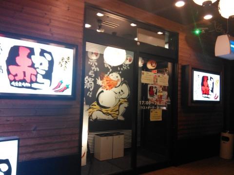 赤から 奈良葛城店 (3)