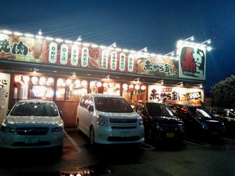 赤から 奈良葛城店 (2)