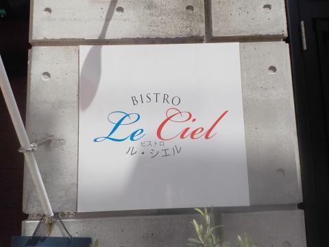 ビストロ ル シエル ランチ (3)