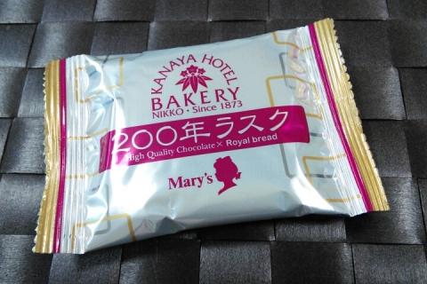 200年ラスク ホワイトチョコレート (2)