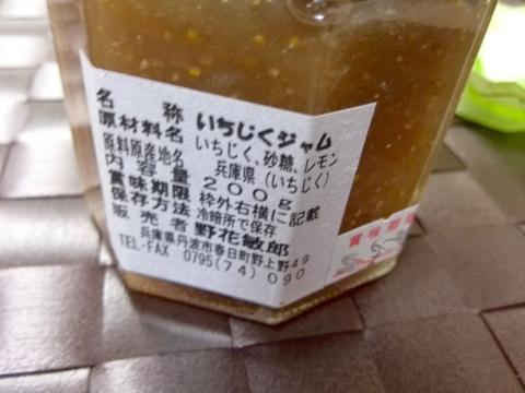野花果樹園 いちじくジャム (3)