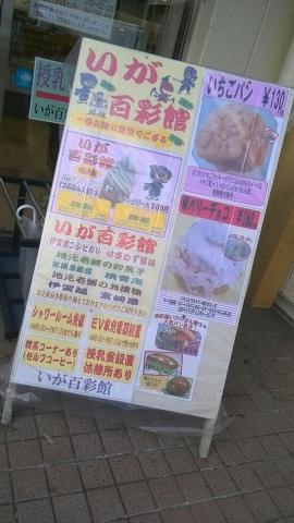 伊賀サービスエリア (4)