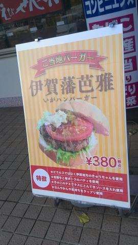 伊賀サービスエリア (5)