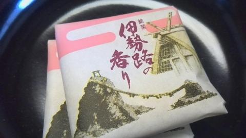 伊勢路の香り(小涌園 お茶菓子) (3)