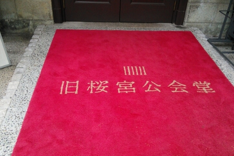 旧桜ノ宮公会堂 (7)