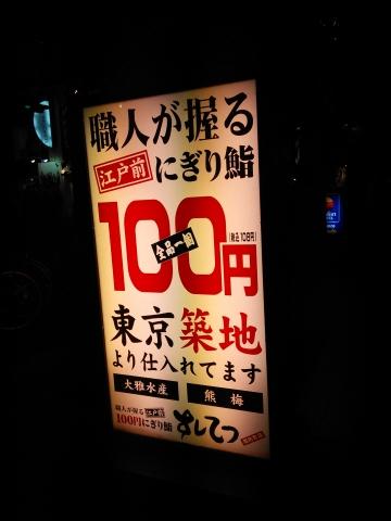 すしてつ 周坊町 (1)