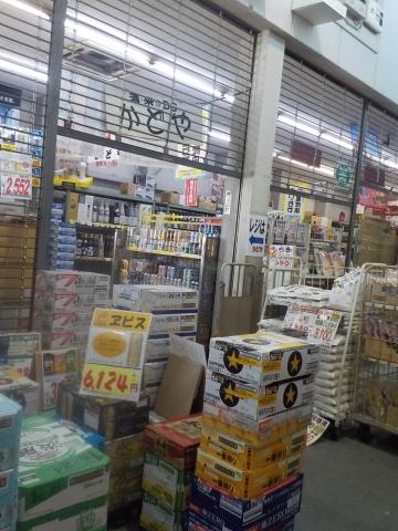 かどや(堺中央綜合卸売市場) (1)
