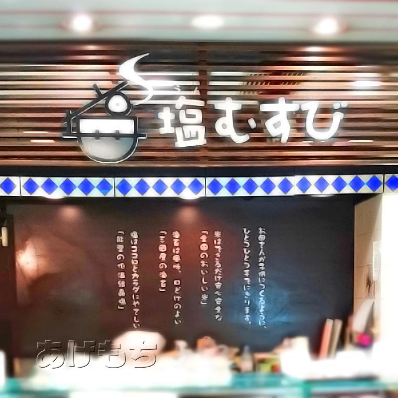 enmusubi_shop.jpg