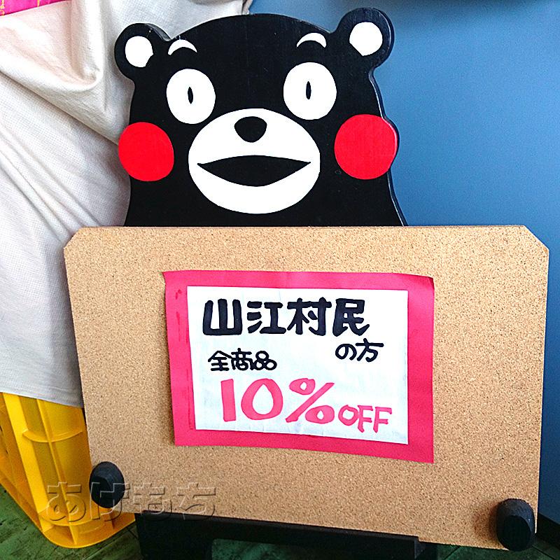 yamaedo_shop2_150427.jpg