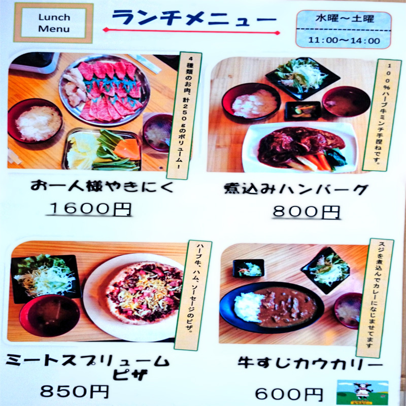yamanue_menu1.jpg