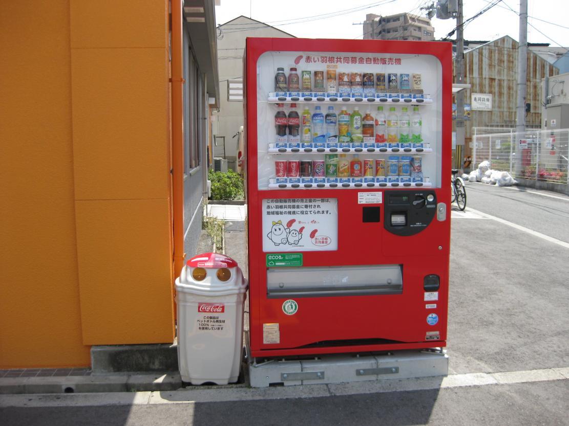 大阪市東成区に初の共同募金協力型自販機が設置されました☆
