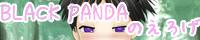 BLACK PANDA公式HP